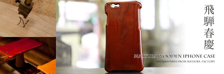 Wooden/Urushi iPhone 6 case
